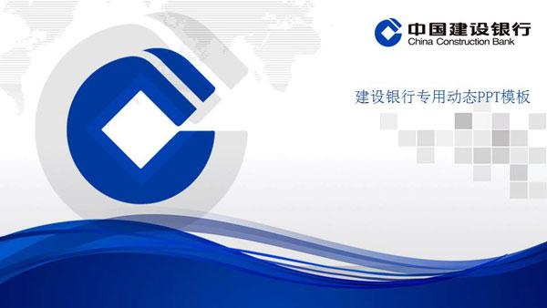 蓝色企业商务专用中国建设银行ppt文档