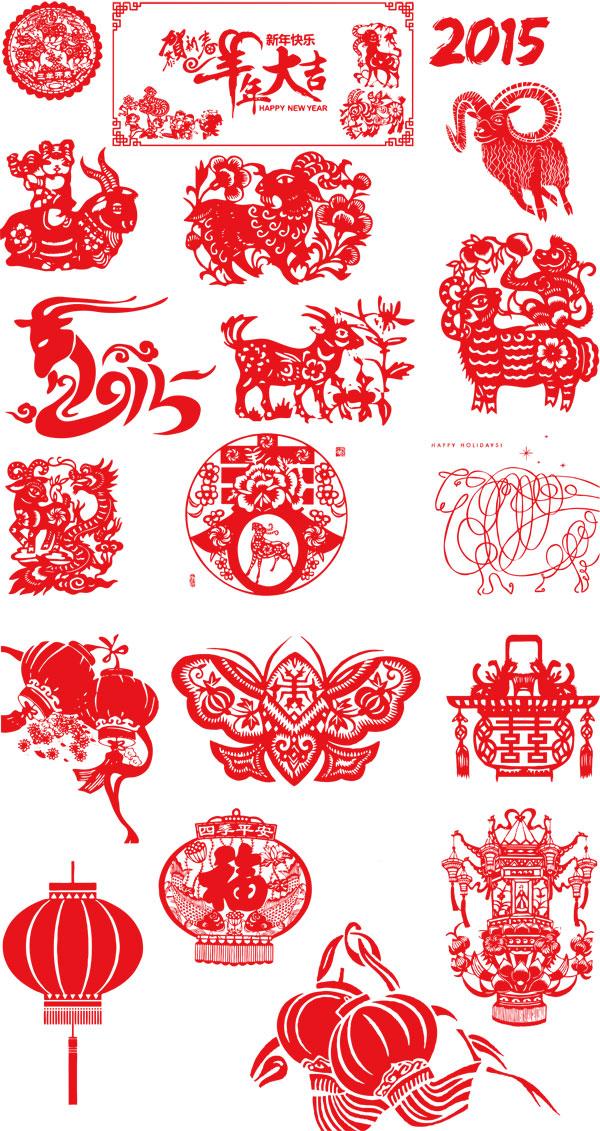 红色喜庆羊年新年剪纸窗花大全